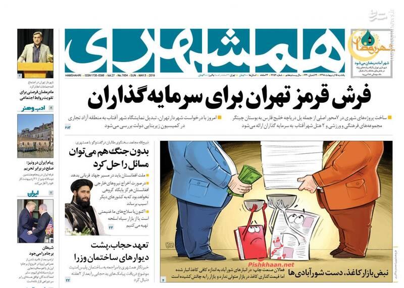 همشهری: فرش قرمز تهران برای سرمایه گذاران