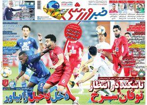 عکس/ تیتر روزنامههای ورزشی دوشنبه 16 اردیبهشت