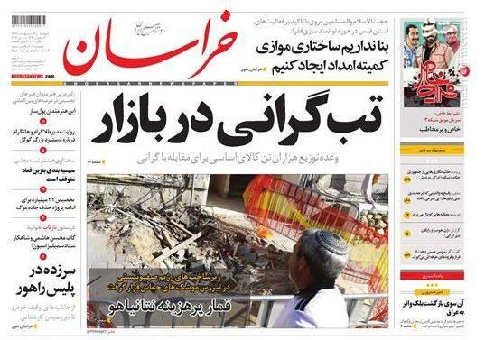 خراسان: تب گرانی در بازار