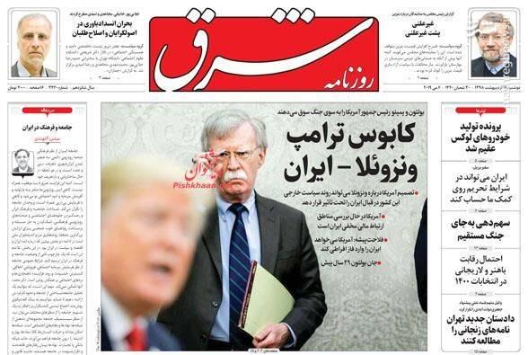 شرق: کابوس ترامپ ونزوئلا _ایران