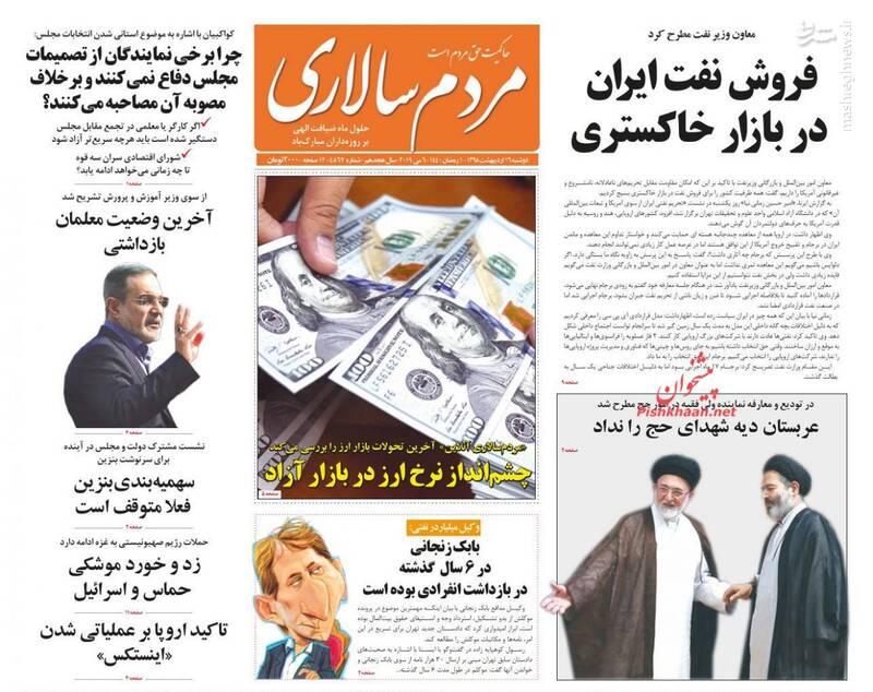 مردم سالاری: فروش نفت ایران در بازار خاکستری