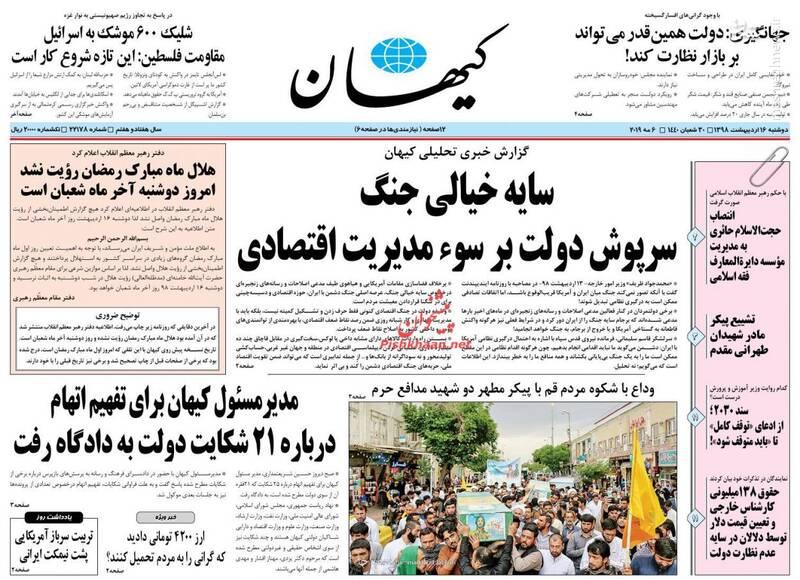 کیهان: سایه خیالی جنگ سرپوش دولت بر سوء مدیریت اقتصادی