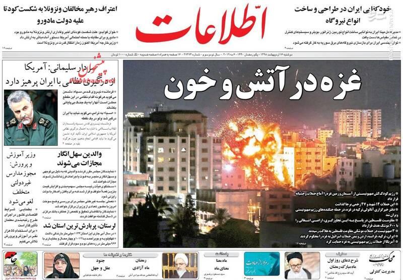 اطلاعات: غزه در آتش و خون