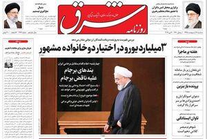 اگر از برجام خارج شویم، به ایران حمله میشود!/ فائزه هاشمی: جداکردن زنان و مردان، اعتدال را از جامعه میگیرد!