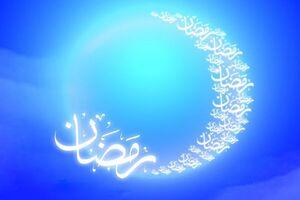 تخفیف ویژه ماه رمضان در تورنتو