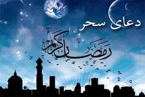 صوت/ دعای سحر ماه رمضان با نوای موسوی قهار