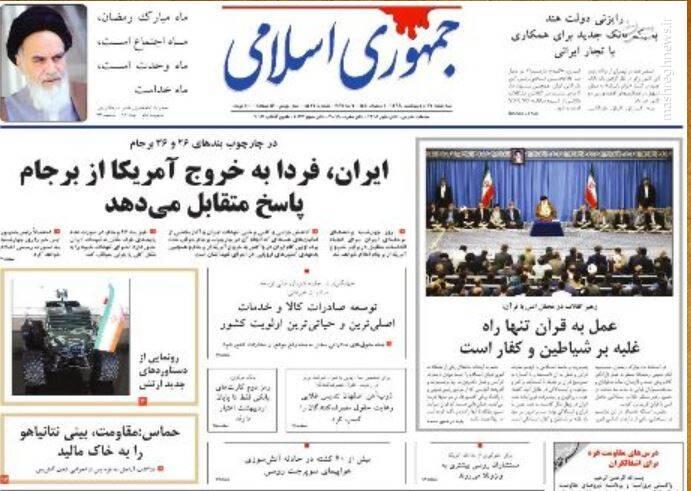 جمهوری اسلامی: ایران، فردا به خروج آمریکا از برجام پاسخ متقابل میدهد
