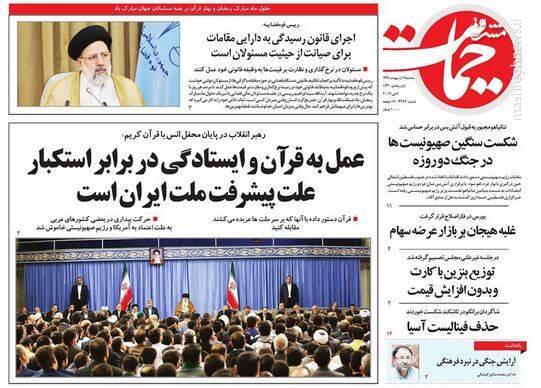 حمایت: عمل به قرآن و ایستادگی در برابر استکبار علت پیشرفت ملت ایران است