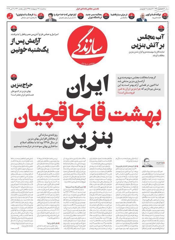سازندگی: ایران بهشت قاچاقچیان بنزین