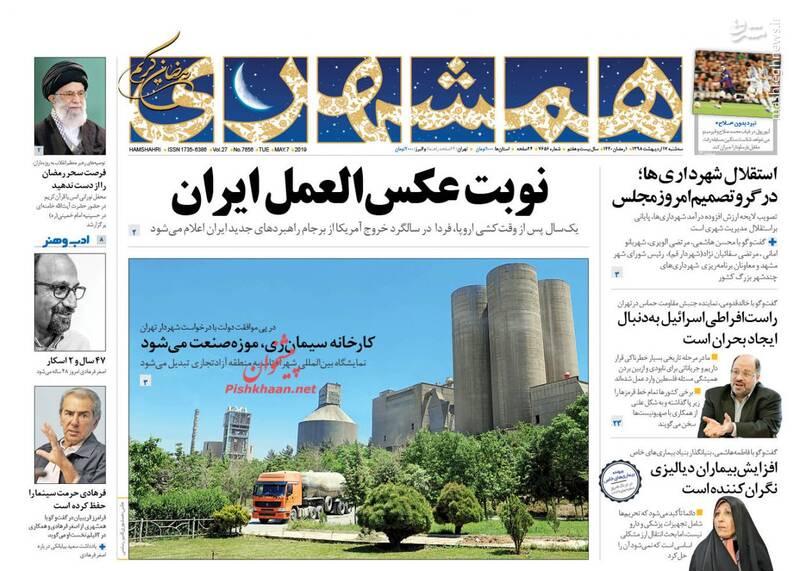 همشهری: نوبت عکس العمل ایران