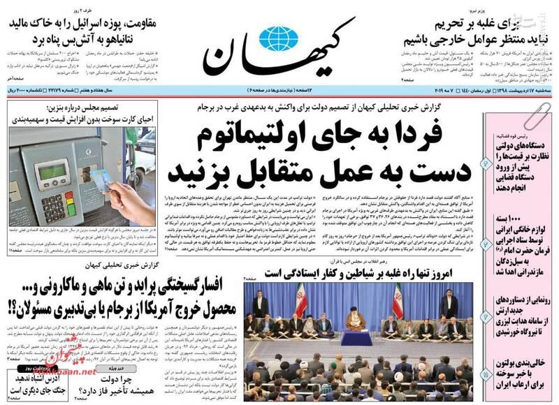 کیهان: فردا به جای اولتیماتوم دست به عمل متقابل بزنید