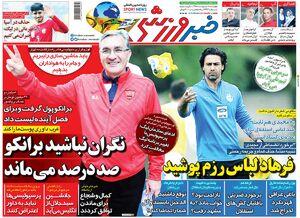 عکس/ تیتر روزنامه های ورزشی چهارشنبه ۱۸ اردیبهشت