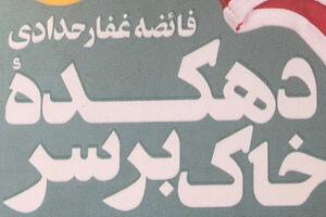 چرا مادران ایرانی زیادی خودشان را لوس میکنند!