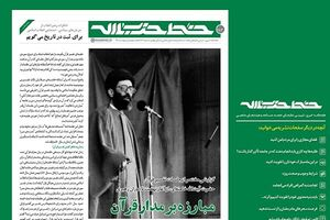 صدوهشتادوسومین هفتهنامه خط حزبالله
