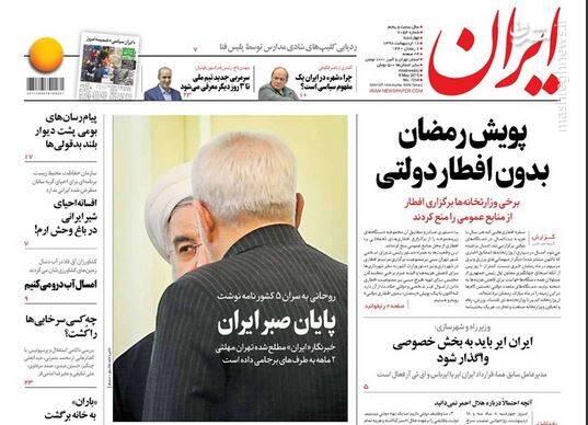 ایران: پویش رمضان بدون افطار دولتی