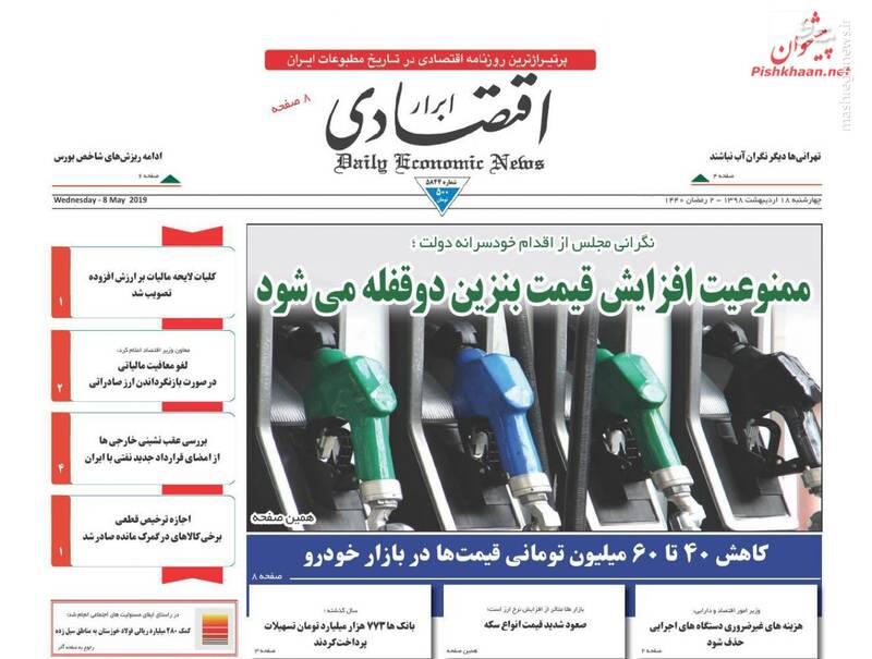 ابرار اقتصادی: ممنوعیت افزایش قیمت بنزین دو قفله میشود