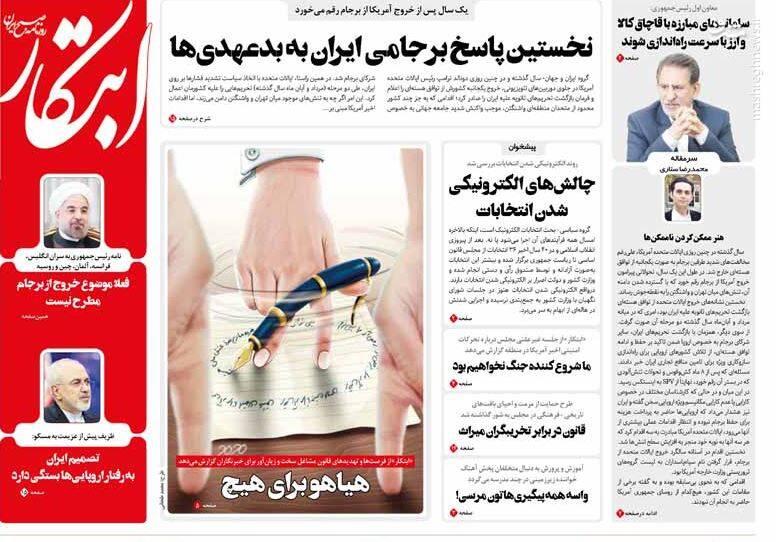 ابتکار: نخستین پاسخ برجامی ایران به بدعهدیها