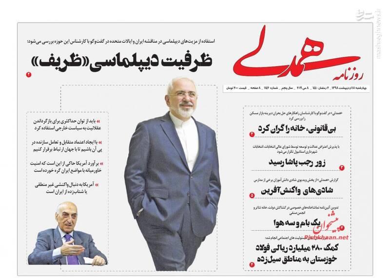 همدلی: ظرفیت دیپلماسی «ظریف»