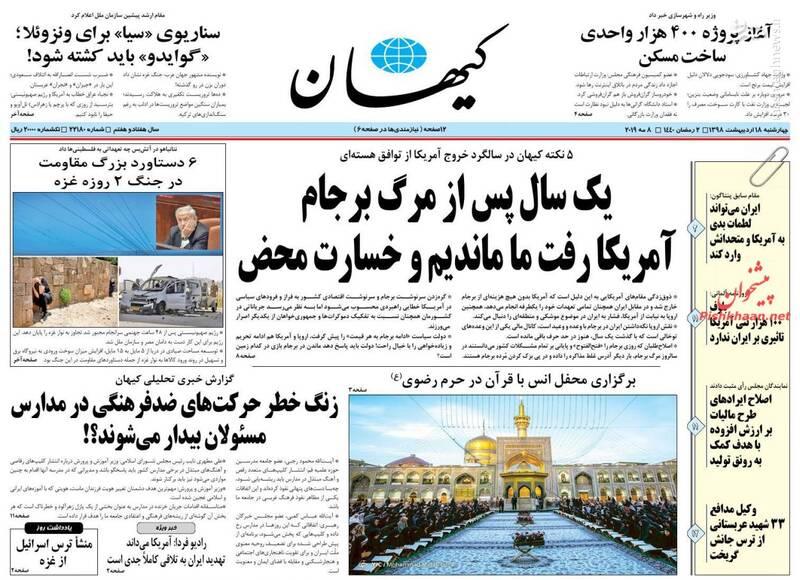 کیهان: یک سال پس از مرگ برجام آمریکا رفت ما ماندیم و خسارت محض