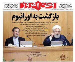 صفحه نخست روزنامههای پنجشنبه ۱۹ اردیبهشت