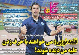 عکس/ روزنامههای ورزشی پنجشنبه ۱۹ اردیبهشت