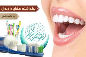 راهکارهایی برای رفع بوی دهان در ماه رمضان/ کدام مواد غذایی دهانتان را خشک میکند؟