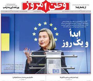 عکس/ صفحه نخست روزنامههای شنبه ۲۱ اردیبهشت