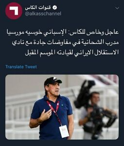 عکس/ سرمربی جدید استقلال از قطر میآید؟