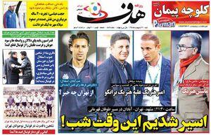 عکس / روزنامههای ورزشی شنبه ۲۱ اردیبهشت