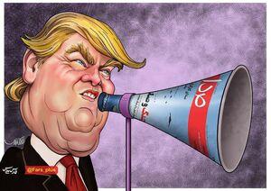صدای ترامپ!