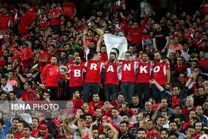 عکس/ هواداران خاص برانکو در آزادی