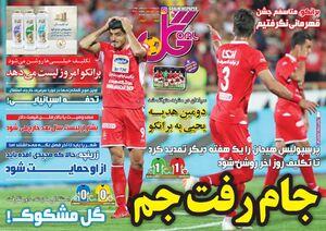 عکس/ روزنامه های ورزشی یکشنبه ۲۲ اردیبهشت