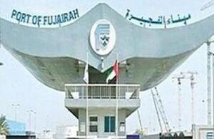 تیم تحقیقات بینالمللی وارد بندر فجیره امارات شد
