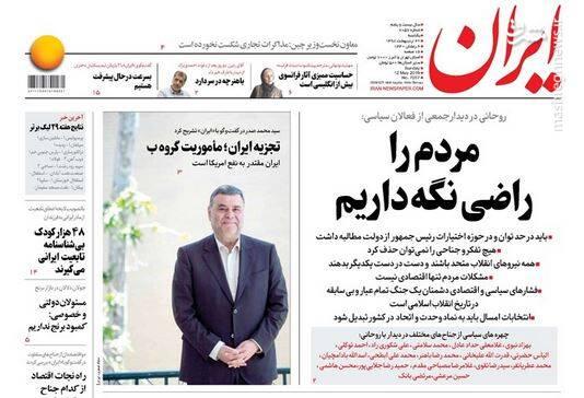 ایران: مردم را راضی نگه داریم