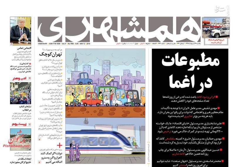 همشهری: مطبوعات در اغما