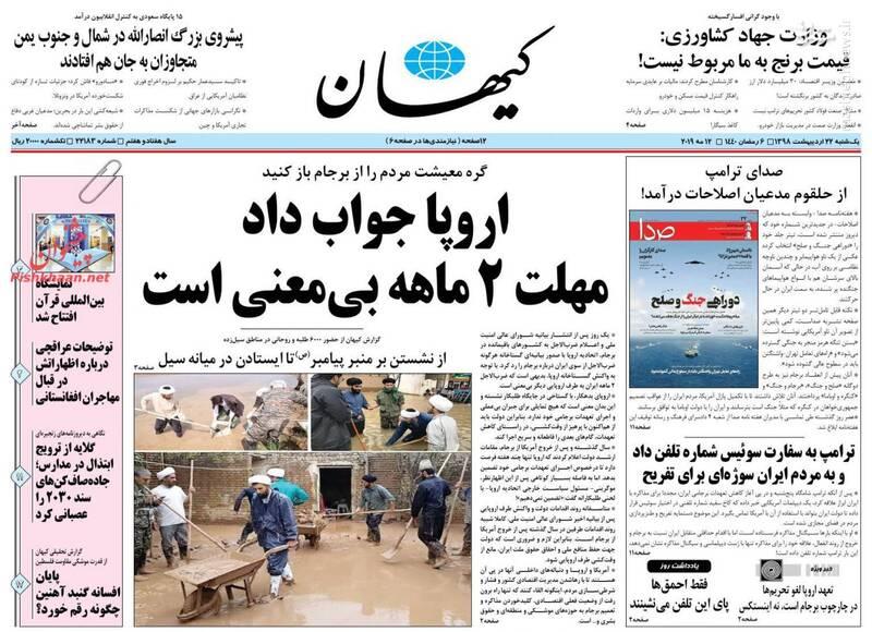 کیهان: اروپا جواب داد مهلت ۲ ماهه بیمعنی است