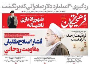 صفحه نخست روزنامههای دوشنبه ۲۳ اردیبهشت
