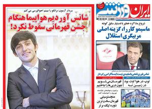عکس/ تیتر روزنامههای ورزشی دوشنبه 23 اردیبهشت