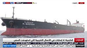 کشتی آسیب دیده در حادثه فجیره امارات