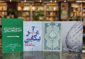 چهار کتاب «اسم»ی تجدید چاپ شدند