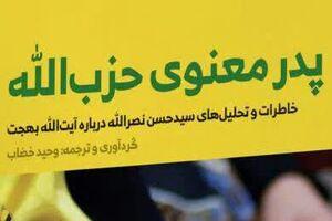 کتاب پدر معنوی حزب الله - وحید خضاب - نشر شهید کاظمی - کراپشده