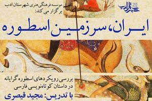کارگاه داستان ایران، سرزمین اسطوره - کراپشده