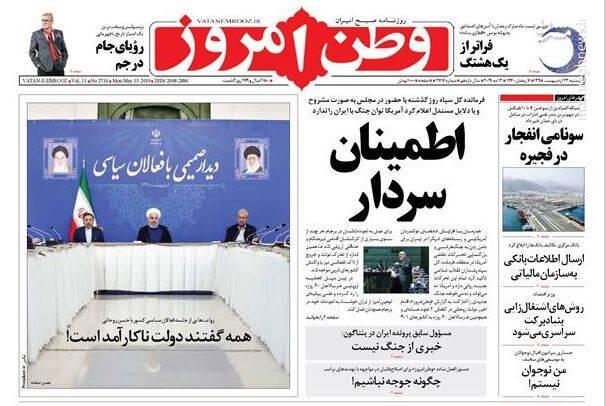 وطن امروز: اطمینان سردار