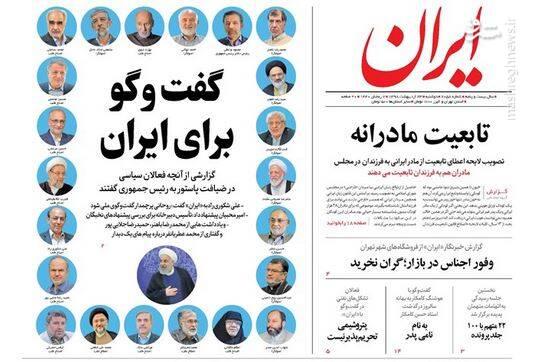 ایران: تابعیت مادرانه