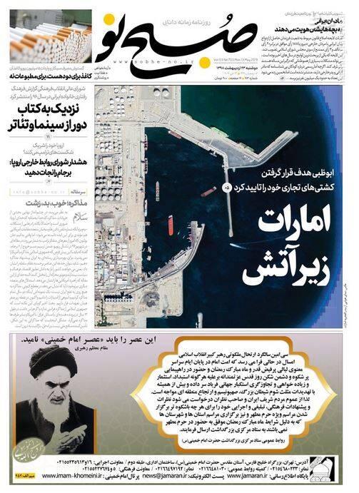 صبح نو: امارات زیرآتش