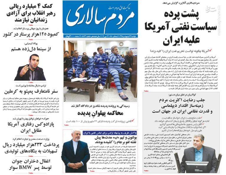 مردم سالاری: پشت پرده سیاست نفتی آمریکا علیه ایران