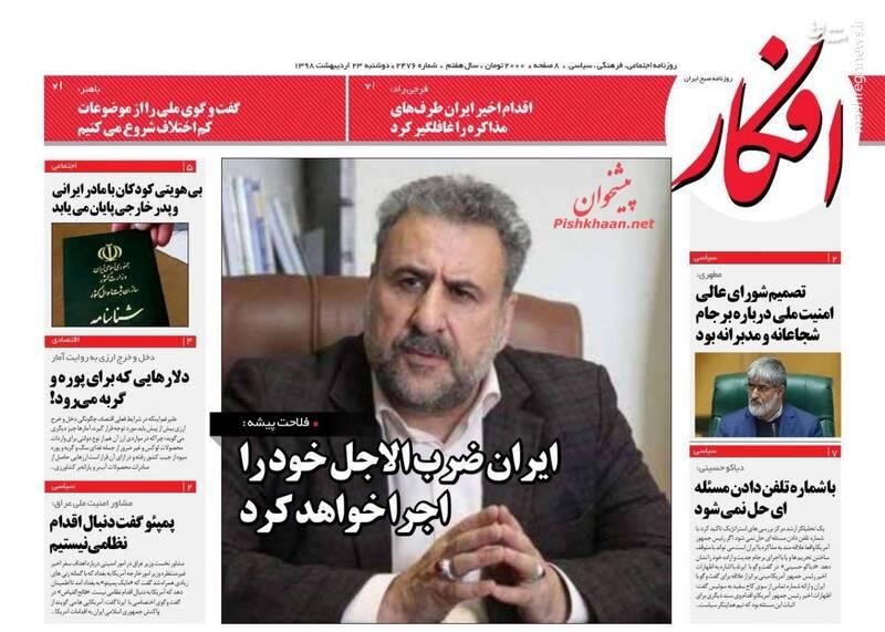 افکار: ایران ضربالاجل خود را اجرا خواهد کرد