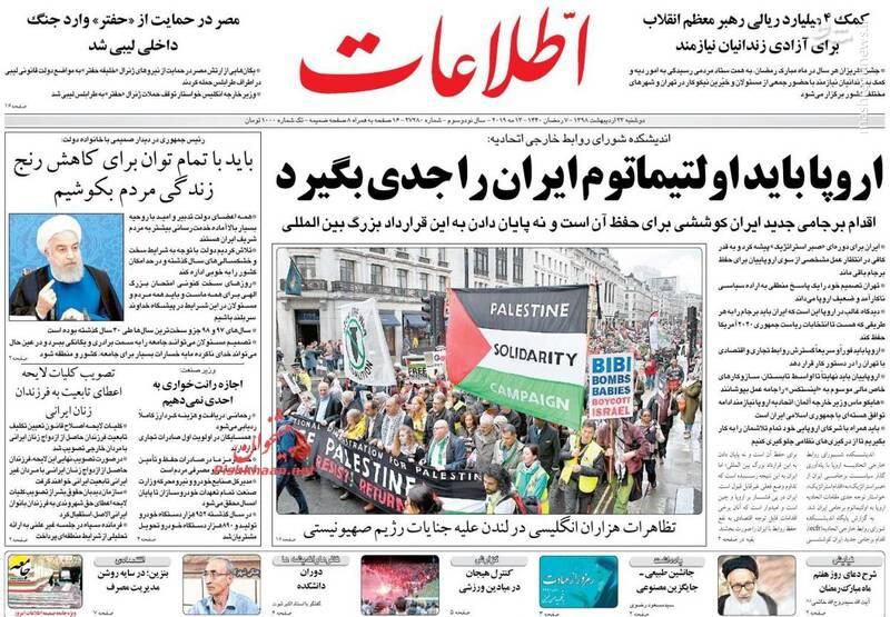 اطلاعات: اروپا باید اولتیماتوم ایران را جدی بگیرد