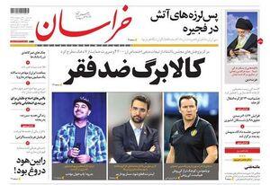 صفحه نخست روزنامههای سهشنبه ۲۴ اردیبهشت