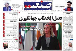کرباسچی: ترس ما از آمریکا، بخاطر منافع ملی است!/ داماد رئیس جمهور: در دولت روحانی از چاه درآمدیم، اما همچنان در چالهایم!